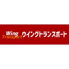 ウイングトランスポート株式会社