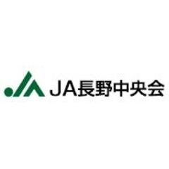 JA長野県農業労働力支援センター