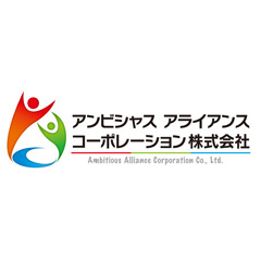 アンビシャスアライアンスコーポレーション株式会社