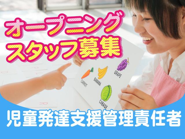 発達 者 責任 支援 児童 資格 管理