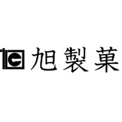 事業所ロゴ・株式会社旭製菓 花園工場の求人情報
