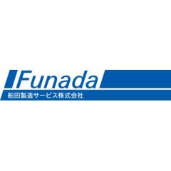 船田製造サービス株式会社